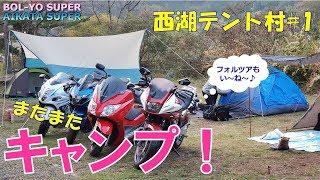 【CB400SB/Forza250】またまたキャンツー!(西湖テント村キャンプ場#1)