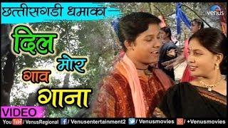 Chattisgarhi Dhamaka | Dil Mor Gawe Gaana |  दिल मोर गाव गाना | Dilip Shadhangi & Lopita Mishra