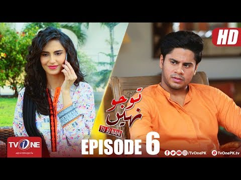 Tu Jo Nahi | Episode 6 | TV One Drama | 26 March 2018