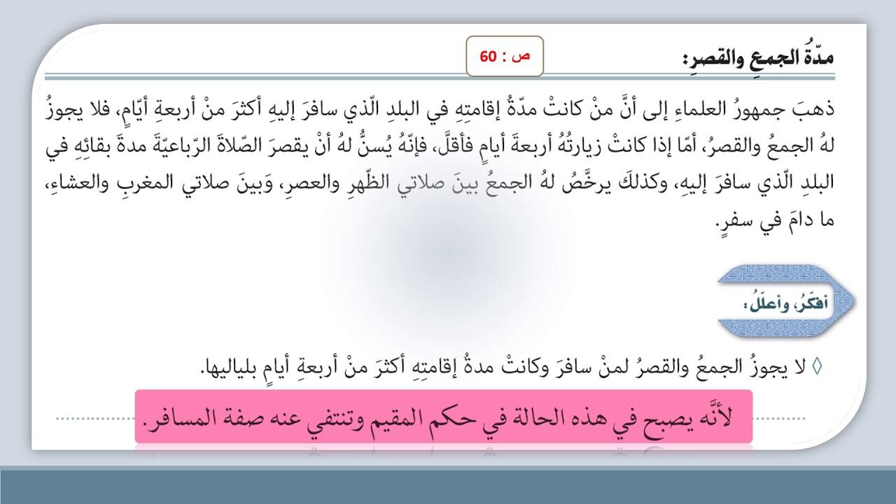 صلاة المسافر والمريض 2 الإمارات Youtube