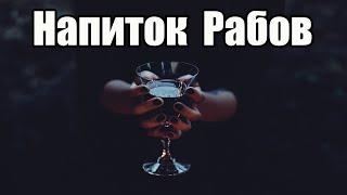 Если хочешь реально бросить пить алкоголь Сон Разума
