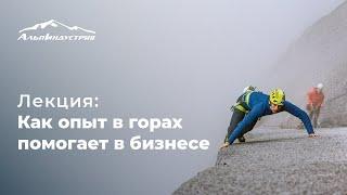 Лекция: Как опыт в горах помогает в бизнесе