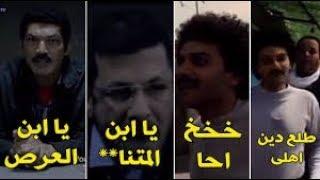 المقطع الذي منع فيلم 18 يووم للفنااان احمد حلمي من العرض نهائيا بسبب الألفااظ والمشااهد +18