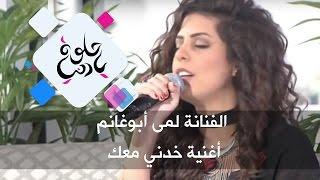 الفنانة لمى أبوغانم - أغنية خدني معك