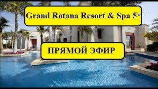 Grand Rotana Resort Spa 5 Египет в условиях карантина 2020