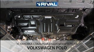 Установка стальной защиты картера на Volkswagen Polo.