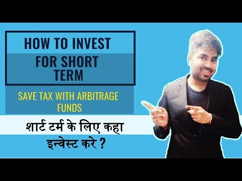Mutual fund Investment for short term period - Arbitrage funds 👍 🔔