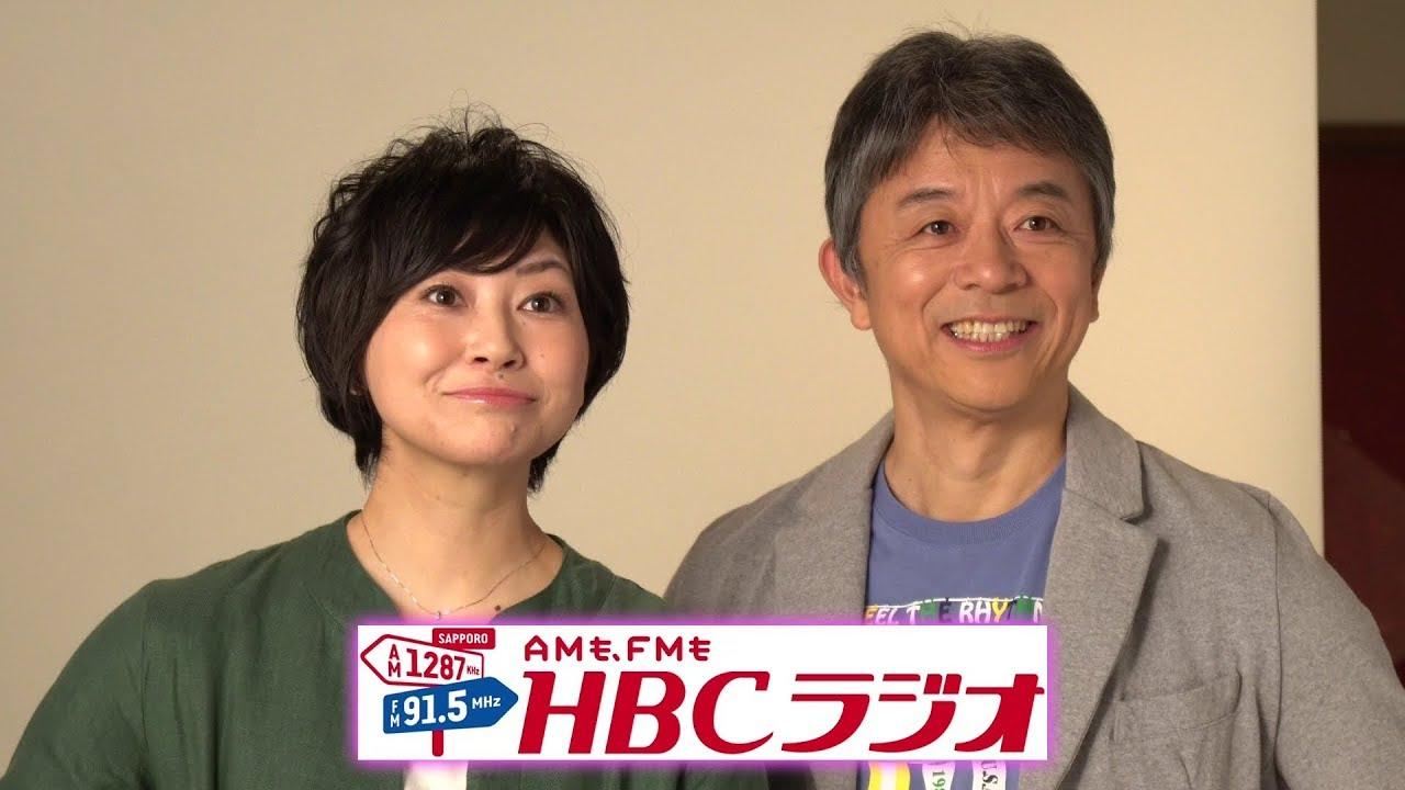 この春チェック!新しくなったHBCラジオ~パーソナリティたちの ...