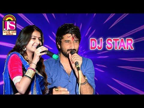 Kinjal Dave ,Gaman santhal || Dj Star || New Song 2017
