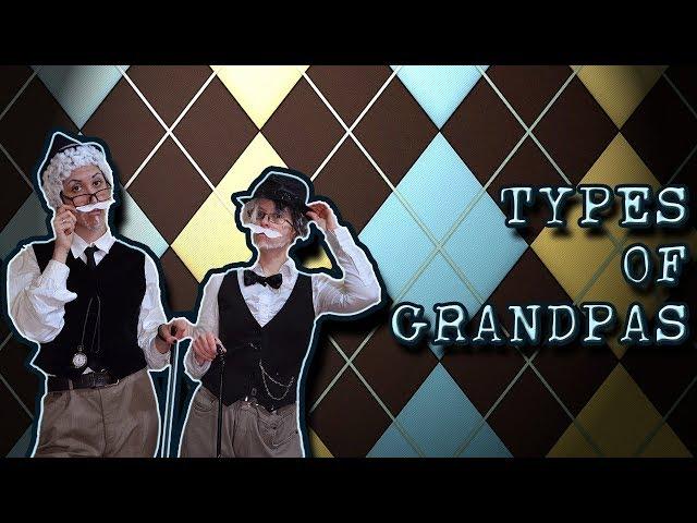Τύποι παππούδων| DoubleTroubleTube