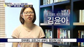 명문고 자퇴 후 윤아의 일상! [엄마가 뭐길래] 30회 20160602