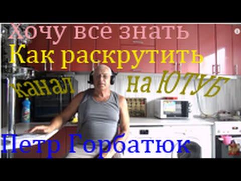 Ютуб видео по раскрутке группы