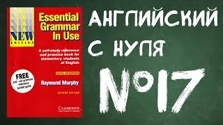 Урок №17 Английский для начинающих