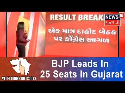 BJP Leads In 25 Seats In Gujarat | Lok Sabha Elections Updates  | News18 Gujarati