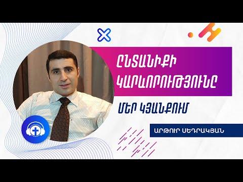 'Ընտանիք' Արթուր Սեդրակյան 31.05.2019 / Artur Sedrakyan Interview | Wolradio