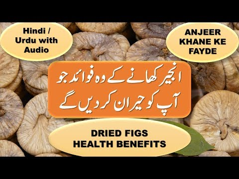 Zubaida Tariq Tips- Dried Figs Health Benefits