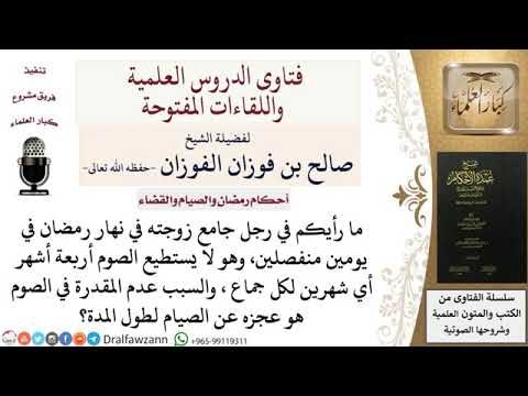 ما كفارة الجماع في نهار رمضان لمن لا يستطيع صيام شهرين متتابعين الشيخ صالح الفوزان Youtube
