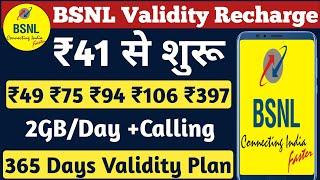 BSNL Validity Recharge Plans 2021 | BSNL Validity Kaise Badhaye | BSNL Validity Plan |BSNL Plan 2021