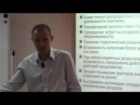 Мастер-класс «Планирование и прогнозирование продаж в компании». Андрей Кулинич Часть 1