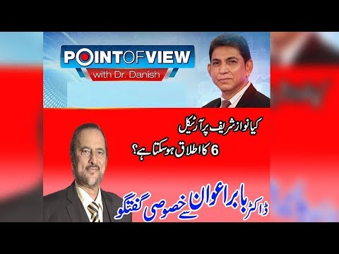 Exclusive talk with Dr. Babar Awan and much more | Point of view | 15 May 2018 | 24 News HD