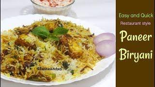 Paneer Biryani Recipe | पनीर बिरयानी | Paneer Dum Biryani | Paneer Recipes | KabitasKitchen