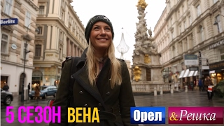 Орел и решка. 5 сезон - Австрия | Вена