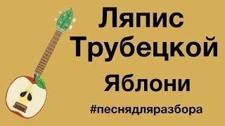 Ляпис Трубецкой - Яблони (видеоурок, разбор на укулеле)