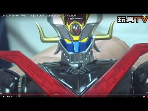 TOYSTV S4 EP7 P5「爆玩具」King Arts Great Mazinger Diecast 合金 萬能俠2號