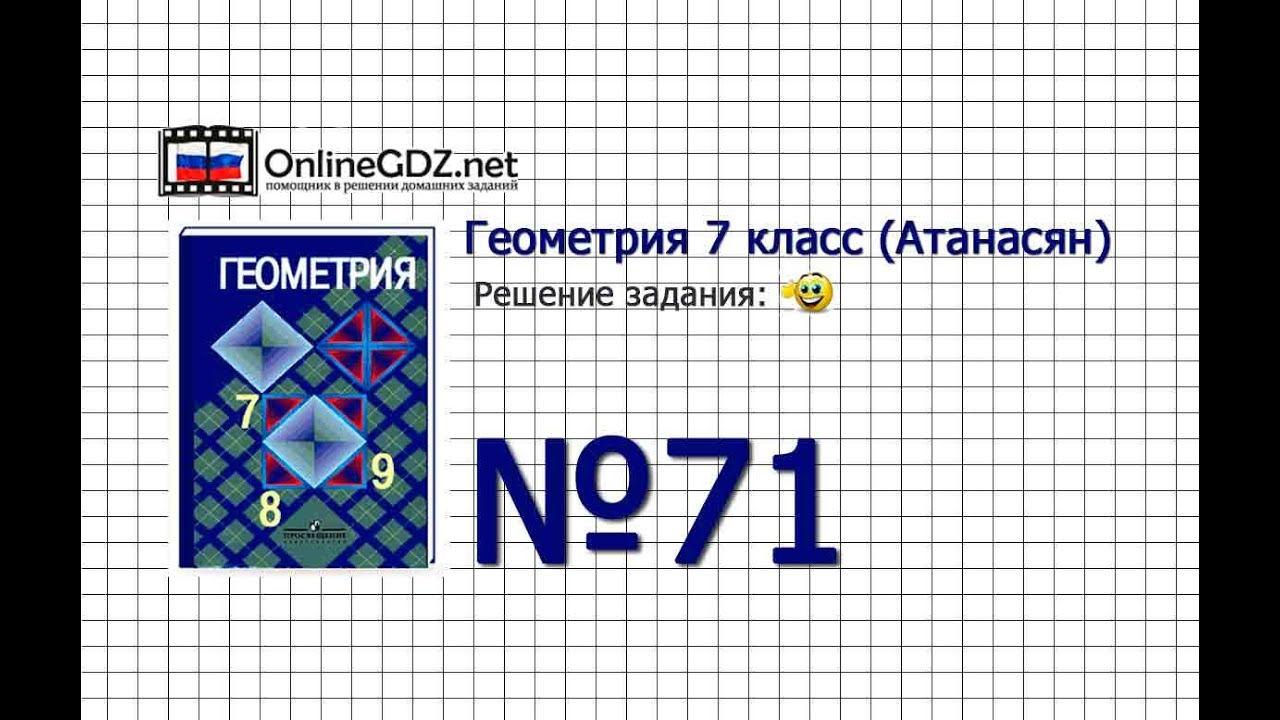гдз учебник геометрия 10-11 атанасян