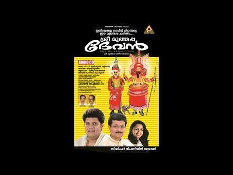 Malayalam Devotional Songs | Sree Muthappa Devan