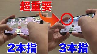 【PUBG MOBILE】2本指勢が3本指に移行する簡単なやり方撃ち合いにも勝…