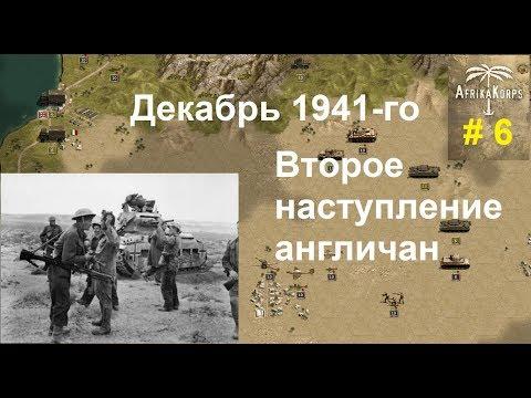 Africa Corps (DLC для игры Panzer Corps) прохождение #6. Декабрь 1941-го, Искусство отступления.