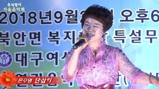 가수은수영/단심이/추석맞이가을음악회 초대가수