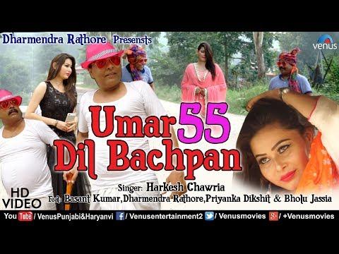Umar 55 Ke Dil Bachpan Ke | Harkesh Chawria | New Superhit Haryanvi Romantic Song