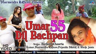 Umar 55 Ke Dil Bachpan Ke   Harkesh Chawria   New Superhit Haryanvi Romantic Song