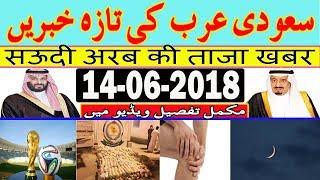 Saudi Arabia News (14-6-2018) | Urdu Hindi News || MJH Studio