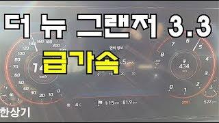 현대 더 뉴 그랜저 가솔린 3.3 급가속(2020 Hyundai Grandeur 3.3 GDi Acceleration) - 2019.11.19
