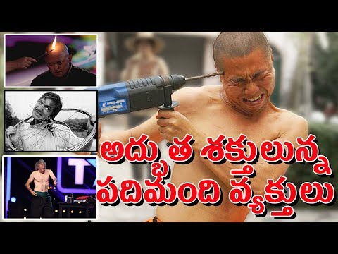 People With Supernatural Powers | Amazing People | 123 Telugu Facts
