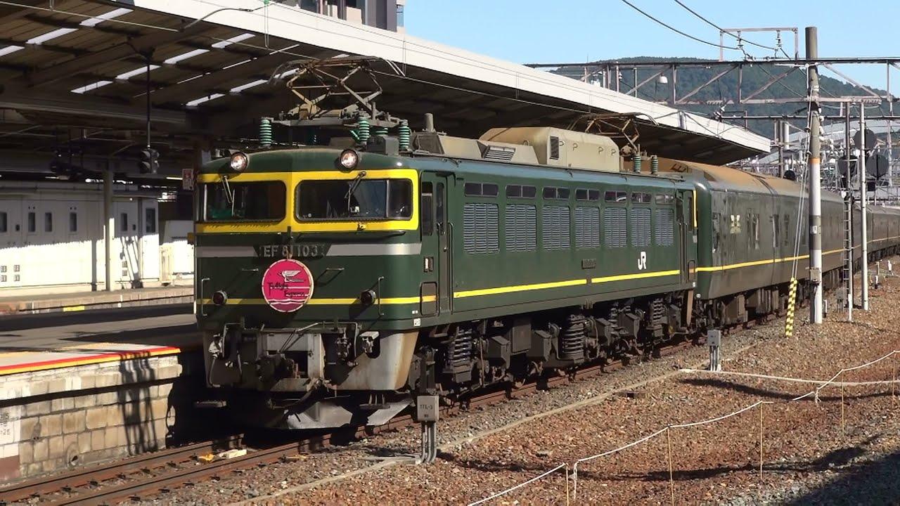 Jr 西日本 定期 鉄道のご案内:JRおでかけネット