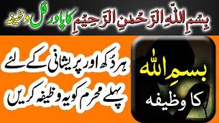 1st Muharram Ka Wazifa || Muharram 2020 || Bismillah Ka wazifa…