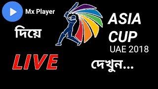এশিয়া কাপ Live দেখুন | Live Asia Cup 2018 By Mx Player | Cricket Match