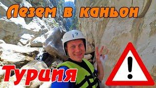 Турция, Кемер - в каньон Гейнюк ???? самостоятельно. Экскурсия своим ходом из Кемера