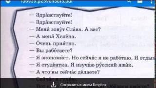 Русский язык 12 урок. Настоящее время глагола. Диалоги.