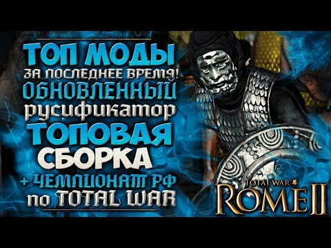 ТОП МОДИФИКАЦИИ НА РИМ 2 ЗА ПОСЛЕДНИЕ 3 МЕСЯЦА + ЧЕМПИОНАТ РФ ПО TW - Total War: Rome 2