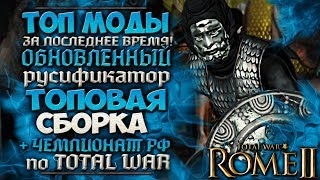 ТОП МОДИФИКАЦИИ НА РИМ 2 ЗА ПОСЛЕДНИЕ 3 МЕСЯЦА + ЧЕМПИОНАТ РФ ПО TW - Total War: Rome 2
