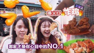 《凡人吃喝玩樂》EP3: 馬來西亞哪家炸雞最好吃?