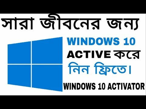 Permanently Activate Any Edition of Windows 10 | Windows Toolkit |Bangla