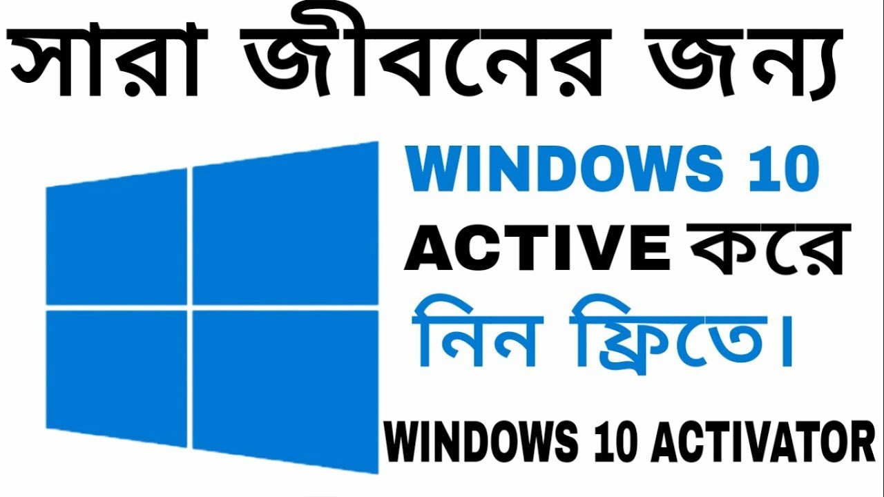 How to activate windows 10 windows toolkit bangla youtube how to activate windows 10 windows toolkit bangla ccuart Images