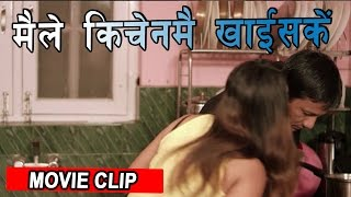 मैले किचनमै खाइसके | Nepali Movie Clip | LOVE YOU BABA | Movie Available