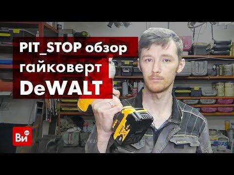 Обзор аккумуляторного гайковерта DeWALT DCF 899 P2 от Доктора Дью
